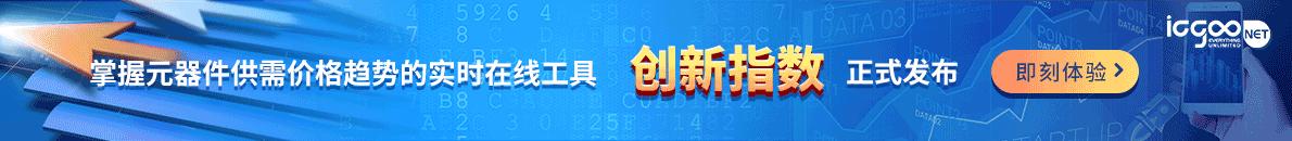 "ICGOO所属创新集团全新发布——""创新在线价格指数"